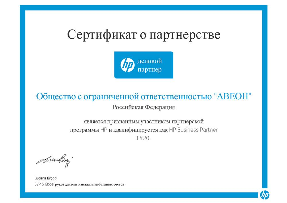 Сертификаты партнеров: Сертификат Business Partner HP