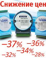 Скидки до 37% на Advantech ADAM